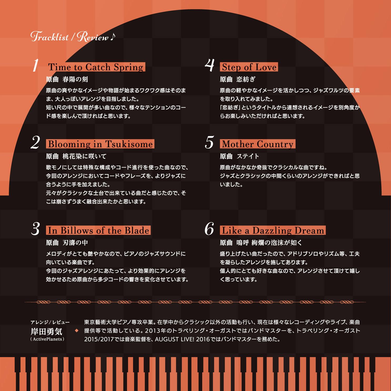 jazz_piano_in_tsukisome02.jpg
