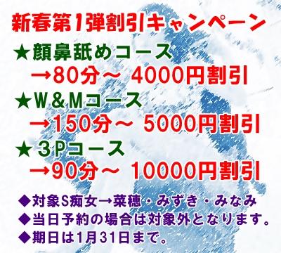 新春第1弾キャンペーン