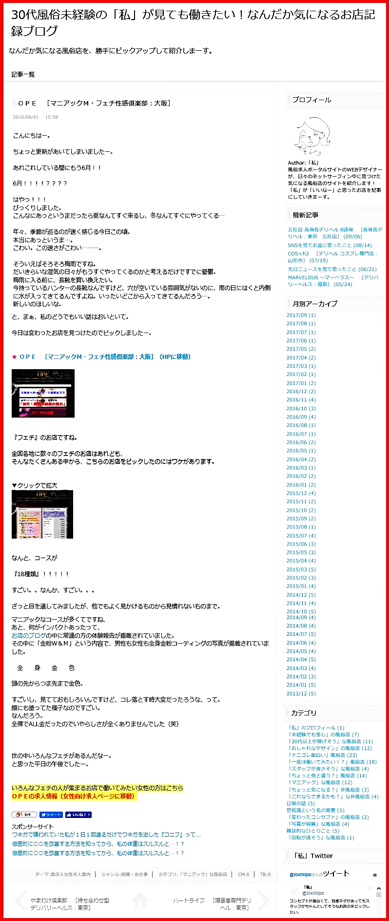 OPE紹介記事