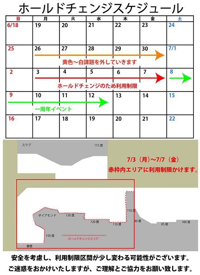 ホールドチェンジカレンダー