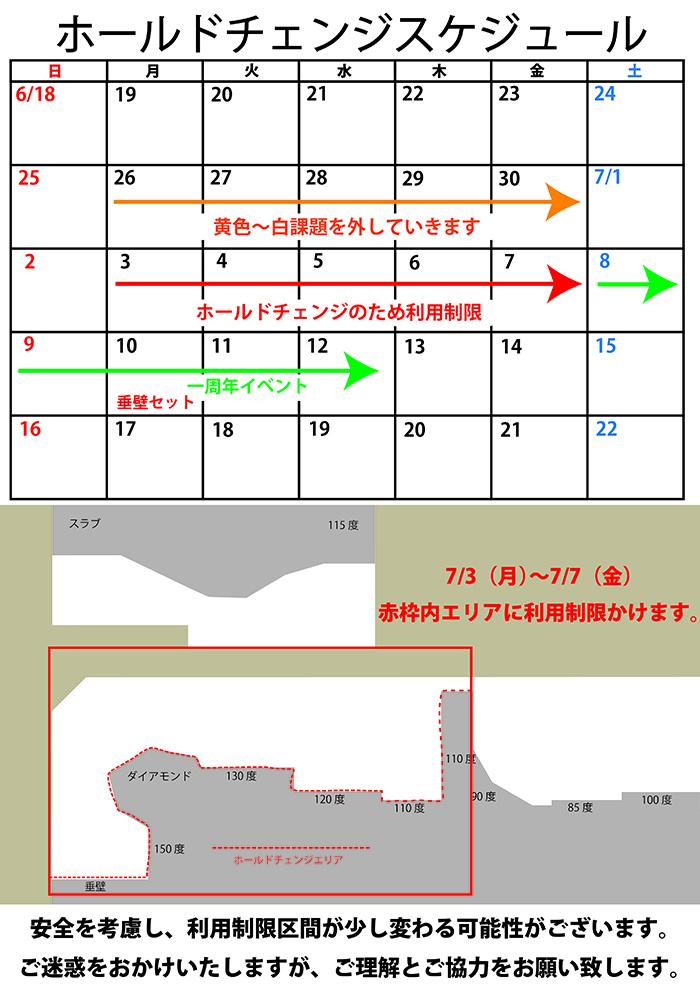 ホールドチェンジカレンダー2-01
