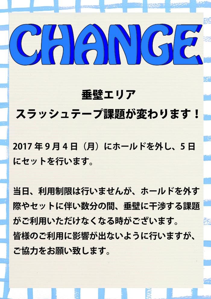 垂壁変更-01
