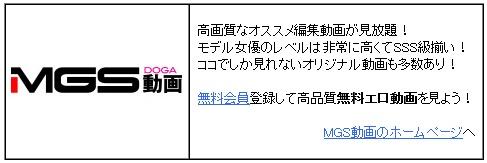 MCS紹介