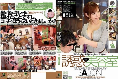 8x2[美容室で働く綺麗で巨乳なお姉さんにムラムラして・・・。店内で着衣セックス! 吉澤友貴 ]p