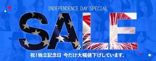 【カリビアンコムプレミアム】アメリカ独立記念日記念割引キャンペーン