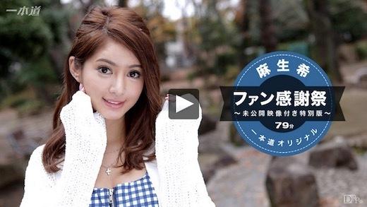 麻生希 一本道 〜ファン感謝祭スペシャル版〜