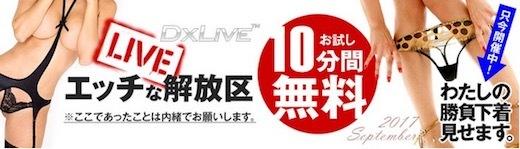 【DXLIVE】9月キャンペーン
