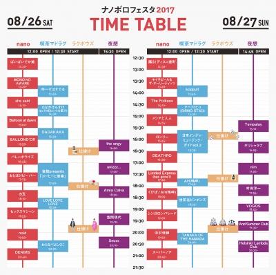 timetable2017_pc.jpg