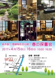 鈴木邸 春の探書会2017チラシ表面