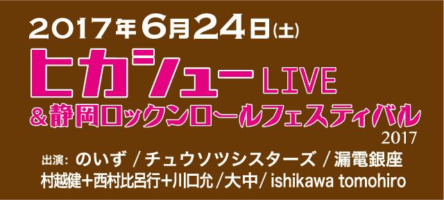 ヒカシューLIVE&静岡ロックンロールフェスティバルタイトルバナー