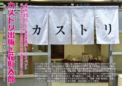 カストリ出版と花町太郎チラシ表面