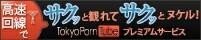 TokyoPornTubeプレミアム登録