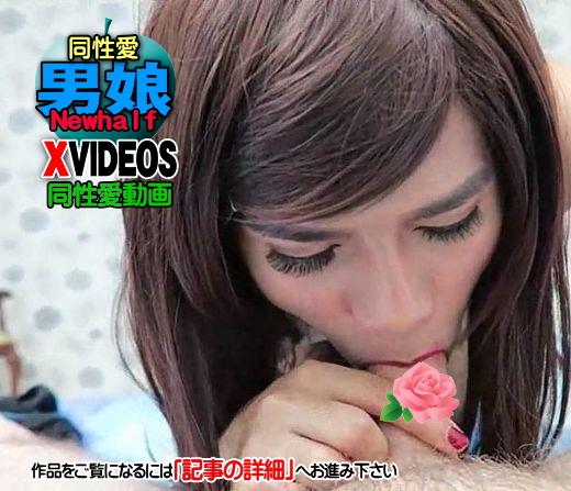 女装ニューハーフ動画