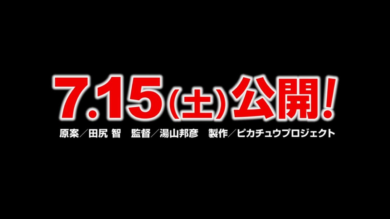 速報】来季ポケモン映画、無印リメイク『キミにきめた!』が放映決定