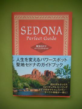 SEDONAの本
