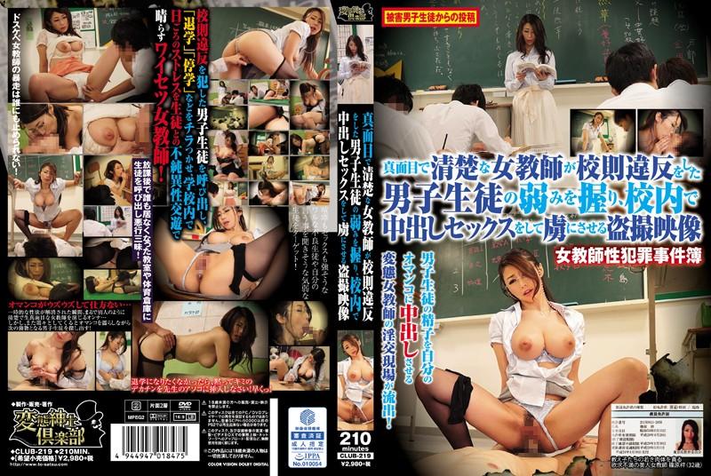 真面目で清楚な女教師が校則違反をした男子生徒の弱みを握り、校内で中出しセックスをして虜にさせる盗撮映像の購入ページへ