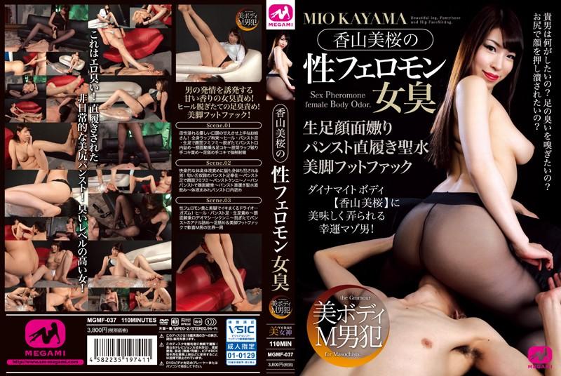 香山美桜の性フェロモン女臭の画像