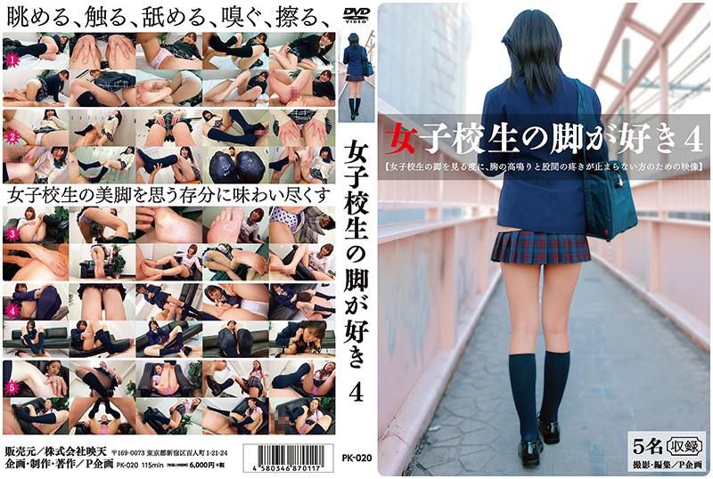 女子校生の脚が好き 4の購入ページへ