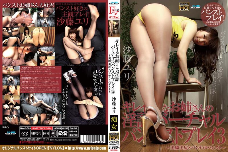 キレイなお姉さんの淫語バーチャルパンストプレイ 3 ~美脚美尻×パンティ×パンスト~ 沙藤ユリの購入ページへ