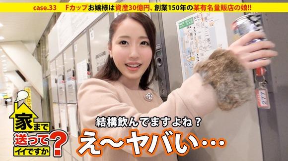 (資産30億どすけべ令嬢と禁断SEX)お尻お乳ハメるんゴ☆