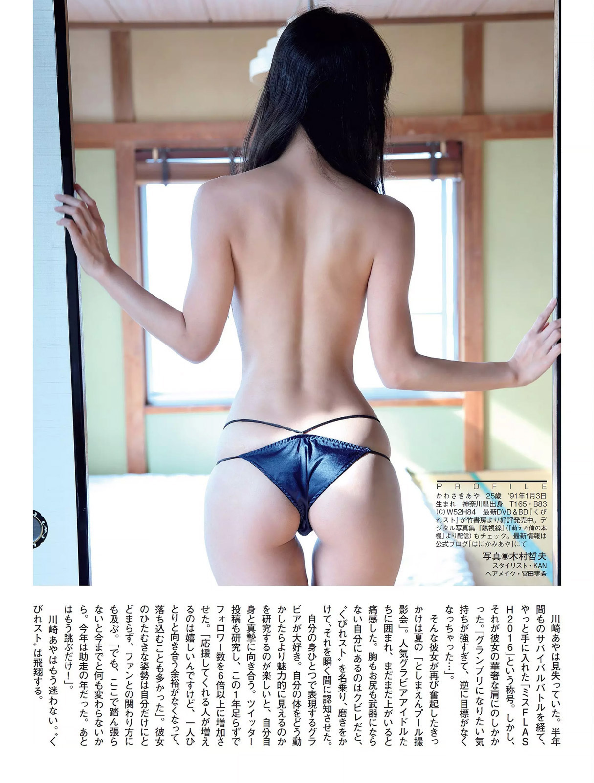 エロ尻19