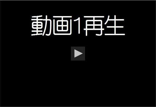 動画1再生