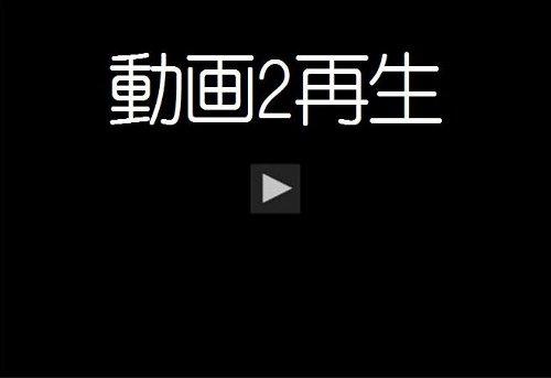動画2再生