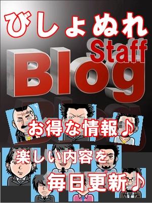 ブログ300