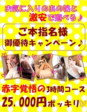ご本指名ご優待キャンペーン300×400