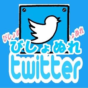 twitter300.jpg