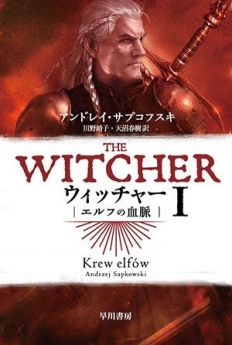 1巻「ウィッチャー1 エルフの血脈」
