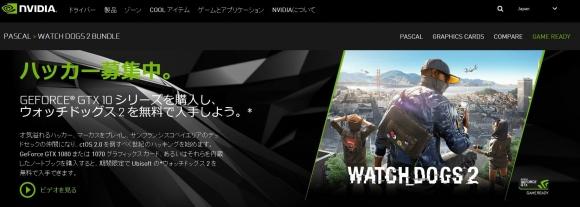 『Watch Dogs 2』バンドルキャンペーン