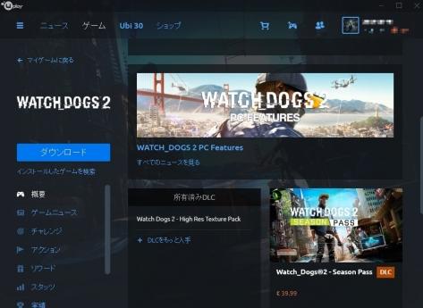 バンドルキャンペーン WATCH DOGS2