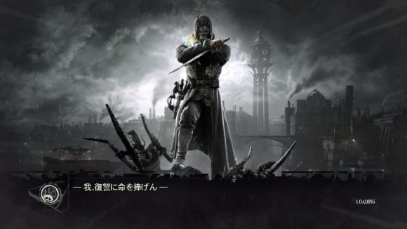 Dishonored 日本語化