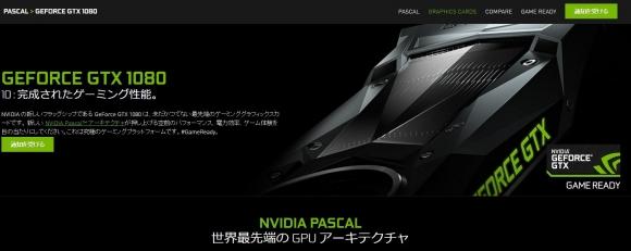 PASCAL GEFORCE GTX 1080-1