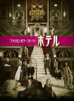 アメリカン・ホラー・ストーリー Hotel