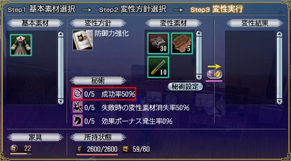 装備変性錬金01