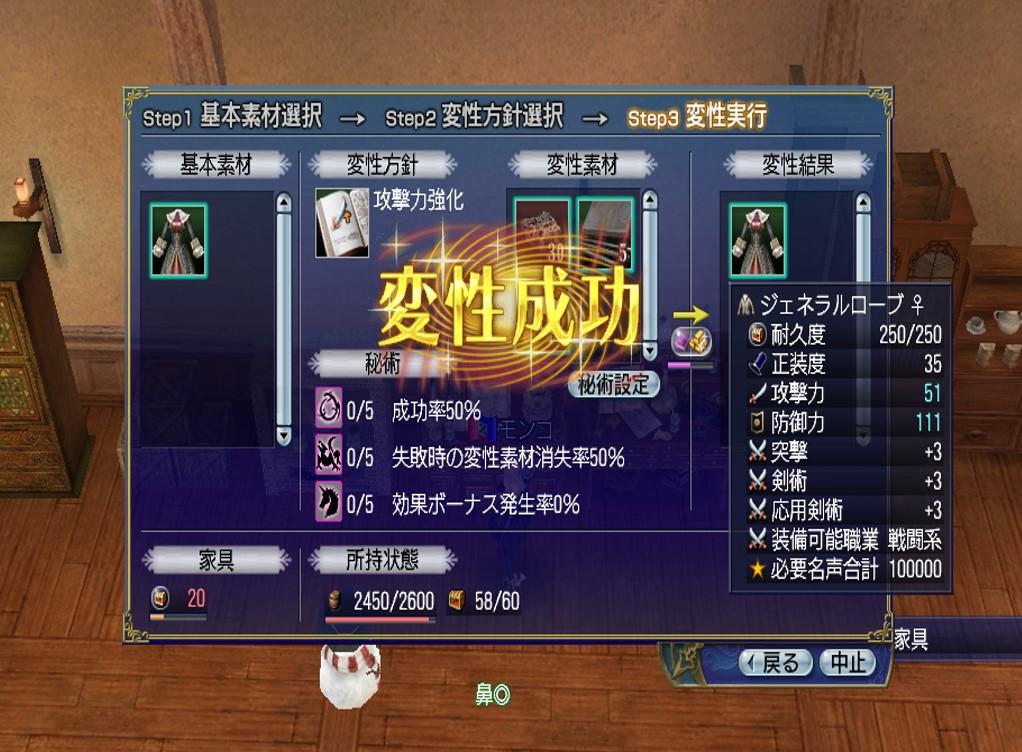 装備変性錬金03