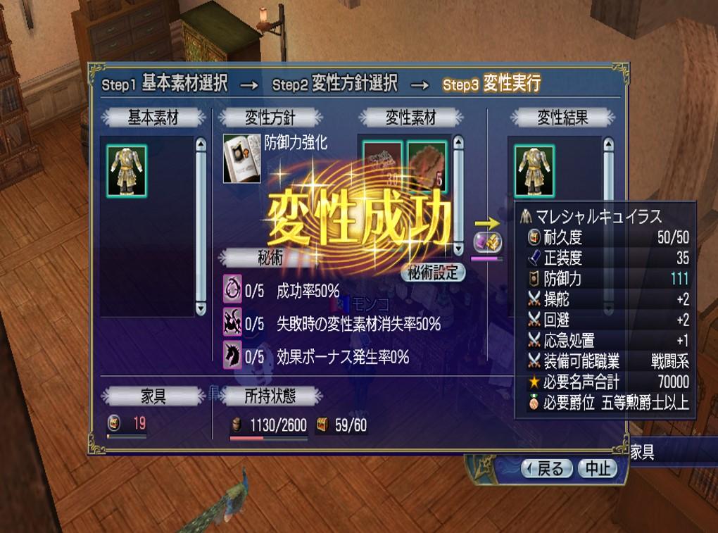 装備変性錬金04