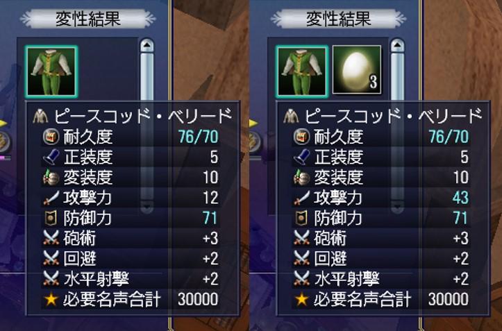 装備変性錬金05