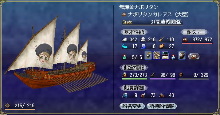 船装備なし