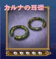 カルナの耳環