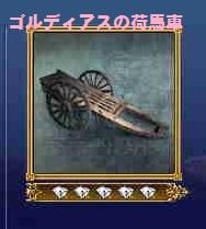 ゴルディアスの荷馬車