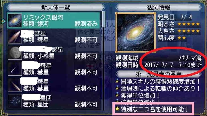 天体発見3