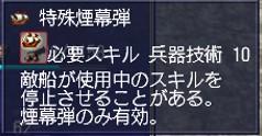 特殊煙幕弾01