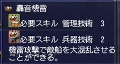 轟音機雷01