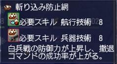 斬り込み防止01