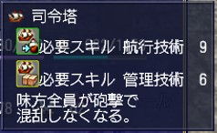 司令塔01