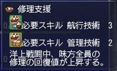 修理支援01