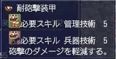 耐砲撃装甲01